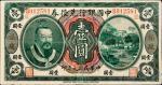 民国元年(1912年)中国银行兑换券福建壹圆