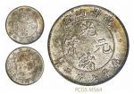 光绪年造造币总厂七分二厘 PCGS MS 64