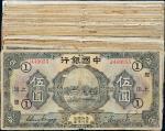 民国十五年(1926年)中国银行上海伍圆七十八枚