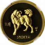 1982年壬戌(狗)年生肖纪念金币8克 NGC PF 69