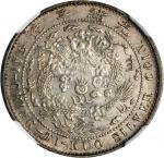光绪年造造币总厂七分二厘 NGC AU 58