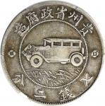 贵州省造民国17年壹圆汽车 PCGS VF 30