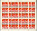 1955年纪东4中华人民共和国开国纪念再版新票全张,共50套,折版,保存完好,少见。 China  Peoples Republic  Peoples Republic Full Sheets 195