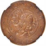 广东省造光绪元宝十文。 CHINA. Kwangtung. 10 Cash, ND (1900-06). NGC MS-61 Brown.