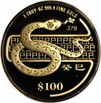 2013年一组3枚,新加坡生肖系列,蛇年。