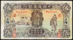 CHINA--REPUBLIC. Commercial Bank of China. $5, 1932. P-14a.