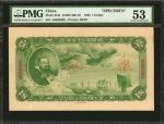 民国二十七年中国联合准备银行一圆样票 PMG AU 53