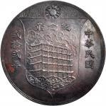 民国二十二年广东第一届工业和农业展览青铜奖章。
