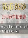 上海华宇2019年6月-钱币专场