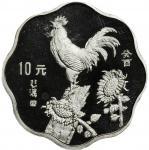 CHINA. 10 Yuan, 1993.