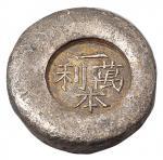 """清末民初""""一本万利""""一两圆形吉语小锭一枚,重量52.4克"""