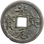 西夏光定元宝小平楷书 上美品 WESTERN XIA: Guang Ding, 1211-1223, AE cash