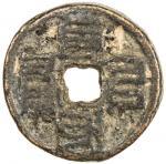 Lot 518 YUAN: Zhi Yuan, 1285-1294, AE temple coin 401。61g41。 H-19。12。 je uumlen tung baw in Mongolia