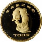 1981年青铜器出土文物长信宫灯黄铜样币 NGC PF 69 CHINA. Brass 700 Yuan Pattern, 1981