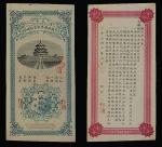 民国三年财政部平市官钱局北京伍拾枚直型样票一枚