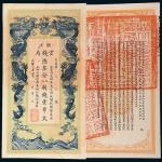 光绪三十四年(1908年)湖北官钱局壹串文