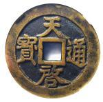 明代天启通宝折十背十·一两 GBCA 古-美品 80