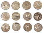 1981-1992年十二生肖一盎司纪念银币全套十二枚
