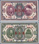 民国二年中国银行兑换券黄帝像伍拾元、壹佰元样票各一枚