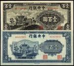 民国三十二年、三十三年中央银行中信版法币券壹百圆各一枚