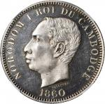 1860年柬埔寨一元。NGC PROOF-63 ULTRA CAMEO.