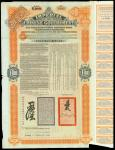 1908 5% Imperial Chinese Government Tientsin Pukow Railway Loan, group of 3x bonds for 100pounds, is