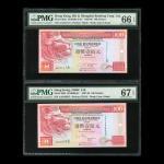 1993及1997年汇丰银行100元一对,编号AA371118及AA248955,分别评PMG 66EPQ及67EPQ