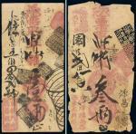 清代北京钱帖(一组二枚)