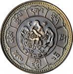 1949-1951年西藏狮图银币一组 NGC PCGS