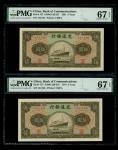 民国三十年交通银行5元连号一对,编号141149-50,均PMG 67EPQ