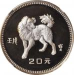 1982年壬戌(狗)年生肖纪念银币15克 NGC PF 66 CHINA. 20 Yuan, 1982. Lunar Series, Year of the Dog