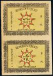 中华民国中央军政府军用小票二枚