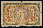 光绪三十四年(1908年)大清银行兑换券库伦壹圆