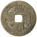 明代崇祯通宝小平背旧 美品 MING: Chong Zhen, 1628-1644, AE cash