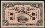 宣统元年(1909年)上海四明银行上海通用银元拾圆样票