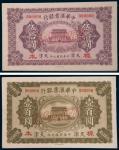 民国九年(1920年)中华汇业银行天津伍拾圆、壹百圆单正、反样票各一枚
