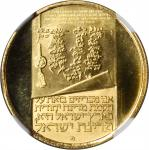 ISRAEL. Three Piece Proof Set, 1973.