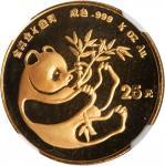 CHINA. 25 Yuan, 1984. Panda Series. NGC MS-67.