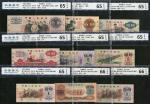 第三套人民币九枚小全套样票,皆为杰嘉鉴定评级65、66 EPQ,请预览