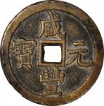 清代咸丰宝泉当百普版 中乾 古 XF82 CHINA. Qing Dynasty. 100 Cash, ND (ca. March 1854-July 1855)