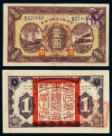 民国十五年中央银行临时兑换券壹元一枚
