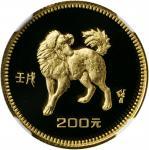 1982年壬戌(狗)年生肖纪念金币8克 NGC PF 69  CHINA. 200 Yuan, 1982. Lunar Series, Year of the Dog