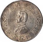 民国钱币一组 PCGS