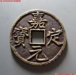 南宋嘉定元宝折十 上美品