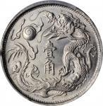 宣统三年大清银币壹角 PCGS MS 63 CHINA. 10 Cents, Year 3 (1911)
