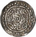 西藏道光2年无币值 PCGS XF 40