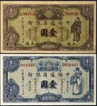民国十八年(1929年)中国通商银行上海通用银元壹圆二枚