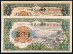 一版币壹仟圆钱江大桥2枚
