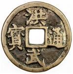 明代洪武通宝折五背五钱 上美品 MING: Hong Wu, 1368-1398, AE 5 cash (14.48g)
