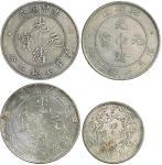 清代银币一组四枚